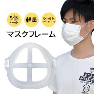 マスクフレーム マスク ブラケット 5個セット クリア 3D 立体 化粧崩れ 防止 フレーム ポリエチレン 柔らか インナー 暑さ対策 FJ3943の画像