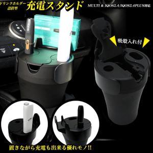 アイコス 3 MULTI 2.4Plus 2.4 plus 車載 車 充電器 スタンド 灰皿 吸殻入...