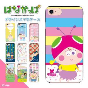 はなかっぱ iPhone11 iPhone11Pro iPhone11ProMax iPhoneXS...