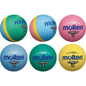 ソフトドッジ モルテン ドッジボール(SFD2) 2号 MOLTEN