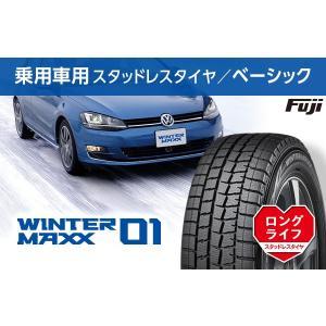 要・納期確認 DUNLOP ダンロップ ウィンターMAXX 01 WM01 205/65R15 94Q スタッドレスタイヤ単品1本価格 【期間限定特価】