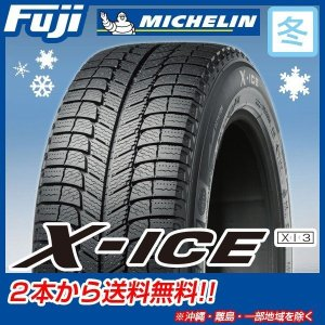 4本セット MICHELIN ミシュラン X-ICE XICE3 XI3 195/60R15 92H...