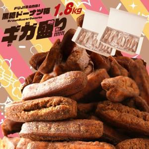 期間限定 6560円→3280円【ギガ盛りたっぷり1.8キロ!】 ドーナツ棒 お菓子 お取り寄せスイ...