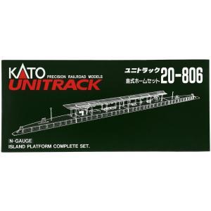 KATO Nゲージ 島式ホームセット 20-806 鉄道模型用品 fujibeni