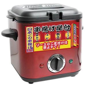 家庭用フライヤー MAK-900 串揚げ屋台|fujibeni