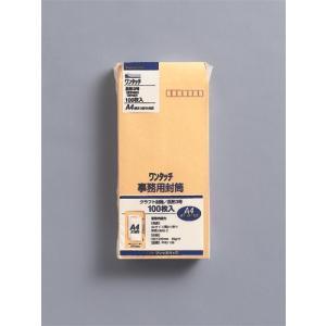 A4サイズ横3つ折りが入る定形郵便最大のクラフト封筒です。裏面にはワンタッチ加工の糊が施されているた...
