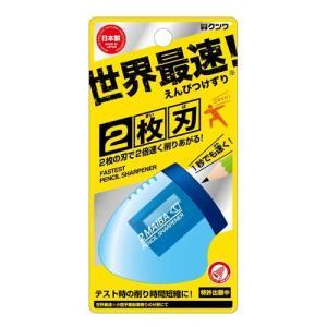 2枚刃鉛筆削り(ブルー) RS021BL クツワ