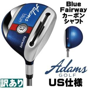 右用 訳あり アダムスゴルフ Blue フェアウェイウッド FW カーボンシャフト ブルー US仕様 アウトレット