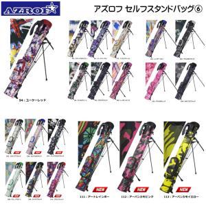 アズロフ セルフスタンドバッグ 15AZ-SSC01 16AZ-SSC02 クラブケース 「6」「メール便不可」 ゴルフ用品|fujico