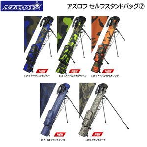 アズロフ セルフスタンドバッグ 15AZ-SSC01 16AZ-SSC02 クラブケース 「7」「メール便不可」 ゴルフ用品|fujico