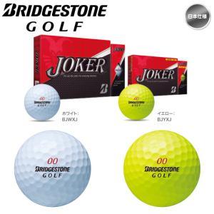 ブリヂストン JOKER ジョーカー ゴルフボール 1ダース(12球入り) 日本仕様 BRIDGESTONE GOLF「メール便不可」「あすつく対応」|fujico