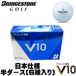 ブリヂストン TOUR B V10 ツアービー ブイテン ゴルフボール 半ダース(6球入り) 日本仕様【ゆうパケット不可】 fujico