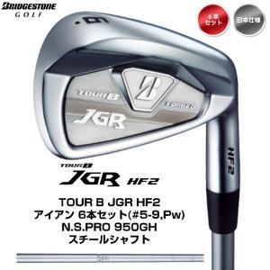右用 ブリヂストン 2017年 TOUR B JGR HF2 アイアン 6本セット (#5-9,Pw) NS PRO 950GH スチールシャフト 日本仕様「あすつく対応」 fujico