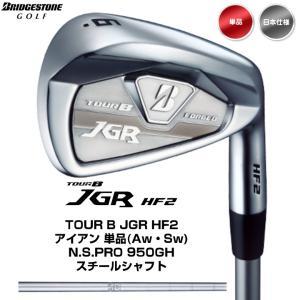 右用 ブリヂストン 2017年 TOUR B JGR HF2 アイアン 単品 (Aw,Sw) NS PRO 950GH スチールシャフト 日本仕様「あすつく対応」 fujico