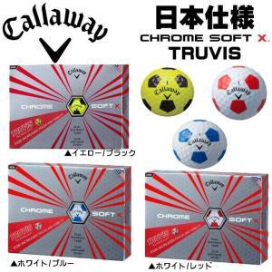 キャロウェイ クロムソフト X トゥルービス CHROME SOFT X ゴルフボール (ホワイト×ブルー ホワイト×レッド) 1ダース(12球入り) 日本仕様【ゆうパケット不可】|fujico