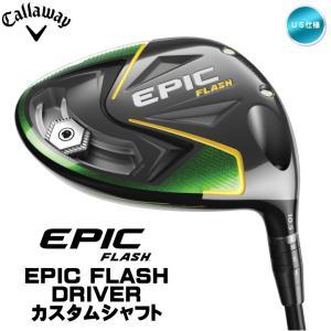 右用 キャロウェイ 2019年 EPIC FLASH ドライバー US仕様 カスタムシャフト (Speeder) Callaway 19 エピック フラッシュ「あすつく対応」|fujico