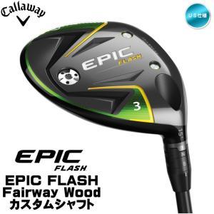 右用 キャロウェイ 2019年 EPIC FLASH フェアウェイウッド FW US仕様 カスタムシャフト (Speeder) Callaway 19 エピック フラッシュ「あすつく対応」|fujico