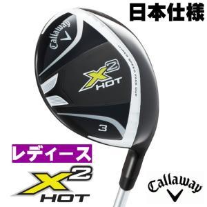 右用 レディース キャロウェイ X2 HOT フェアウェイウッド Callaway X2 HOT (L) シャフト 日本仕様 2014年モデル 女性用