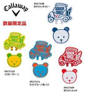「数量限定」キャロウェイ ベア マグネット式 クリップ マーカー Bear 17JM【ゆうパケット(メール便)に変更できます】|fujico