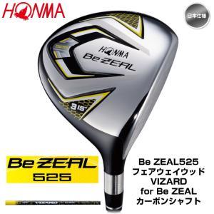 右用 2016年モデル ホンマゴルフ HONMA BeZEAL 525 ビジール フェアウェイウッド FW VIZARD カーボンシャフト 本間ゴルフ 日本仕様「あすつく対応」|fujico