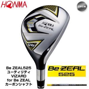 右用 2016年モデル ホンマゴルフ HONMA BeZEAL 525 ビジール ユーティリティー UT VIZARD カーボンシャフト 本間ゴルフ 日本仕様「あすつく対応」 fujico