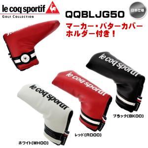 2019 LeCoq Sportif ルコック パターカバー ブレード QQBLJG50 日本正規品「メール便不可」「あすつく対応」|fujico