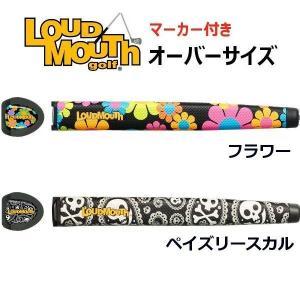 ラウドマウス LoudMouth オーバーサイズ パターグリップ 全2色「メール便に変更できます」「あすつく対応」|fujico