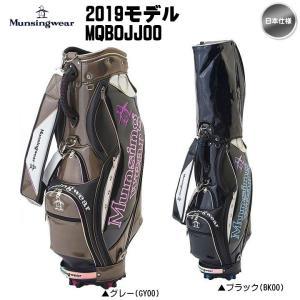2019年 Munsingwear マンシングウエア メンズ キャディバッグ 9.5型 大口径モデル MQBOJJ00 日本正規品「あすつく対応」|fujico