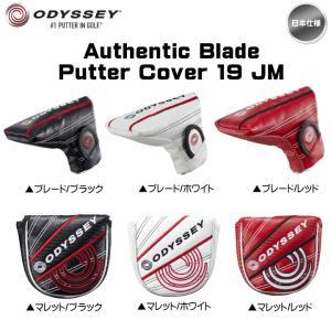 2019年 オデッセイ オーセンティック パターカバー Odyssey Authentic 19 JM 日本正規品「メール便不可」「あすつく対応」|fujico