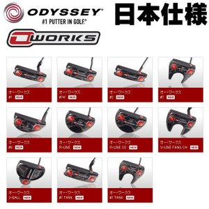 右用 オデッセイ オーワークス O-WORKS パター (#1,#1W,#2,#7,#9,R-LINE,R-LINE CS,V-LINE FANG CH,2-BALL) 日本仕様|fujico