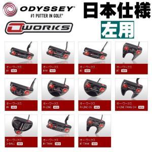 左用 オデッセイ オーワークス O-WORKS パター (#1,#1W,#7,#9,R-LINE,V-LINE FANG CH,2-BALL) 日本仕様 レフティー fujico