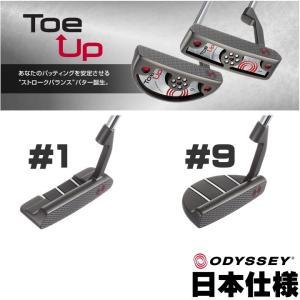 右用 オデッセイ トゥアップ Toe Up パター (#1,#9) スーパーストローク FLATSO 1.0 グリップ 日本仕様 2016年モデル|fujico