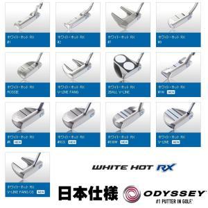右用 オデッセイ ホワイトホット RX パター (#1,#2,#7,#9,ROSSIE,V-LINE FANG,2BALL V-LINE,#1W,#5,#5CS,#330M,V-LINE,V-LINE FANG CS) 日本仕様|fujico
