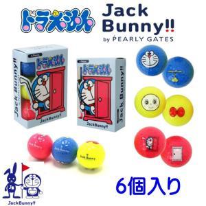 ドラえもん×ジャックバニーbyパーリーゲイツ コラボ ゴルフボール 6個入り「メール便不可」「あすつく対応」|fujico