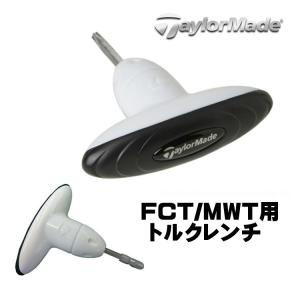 TaylorMade テーラーメイド FCT/MWT トルクレンチ 純正 USA仕様