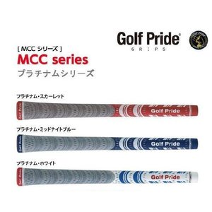 ゴルフプライド マルチコンパウンド プラチナム MCC グリップ ライン無し【ゆうパケット(メール便)に変更できます】|fujico