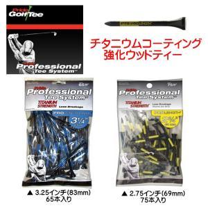Pride Professional Tee System ゴルフ ウッドティー US直輸入品【ゆうパケット(メール便)に変更できます】|fujico