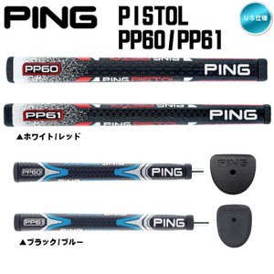 ピン ピストル パターグリップ PING PISTOL PP60/PP61 US仕様「メール便に変更できます」|fujico