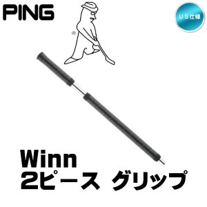 ピン パターグリップ Winn 2ピースタイプ ロングパター用 Ping US仕様「メール便に変更できます」「あすつく対応」|fujico