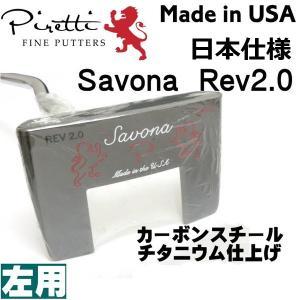 左用 Piretti ピレッティ Savona サボナ Rev2.0 チタニウムフィニッシュ 34インチ 日本仕様 fujico