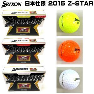 2015 スリクソン Z-STAR ゼットスター ゴルフボール (イエロー / オレンジ / プレミアムホワイト / ホワイト) 1ダース(12球入り) 日本仕様【ゆうパケット不可】|fujico