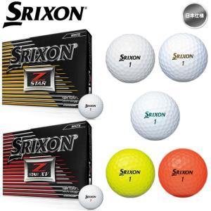 スリクソン 2017年モデル Z-STAR / Z-STAR XV ゴルフボール 1ダース(12球入り) 日本仕様 SRIXON「メール便不可」「あすつく対応」