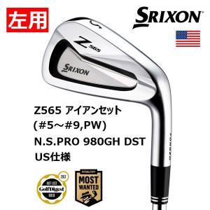左用 スリクソン Z565 アイアンセット 6本 (#5〜#9,PW) N.S PRO 980GH DST スチール US仕様|fujico