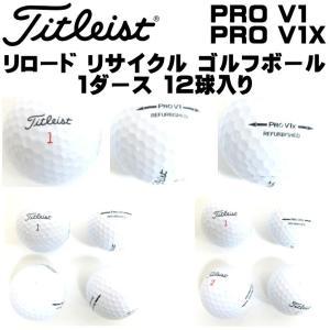 タイトリスト PRO V1 / PRO V1 X リロード リサイクル ゴルフボール 1ダース(12球入り) US仕様 訳あり アウトレット