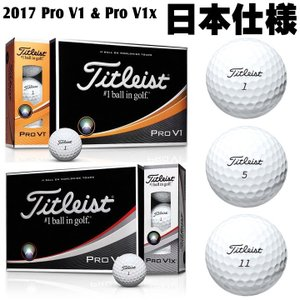 【訳あり】タイトリスト 2017年モデル Pro V1 / ...