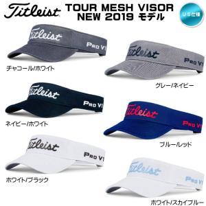 2019 Titleist タイトリスト ツアー メッシュ バイザー Tour Mesh Visor TH9VTM-P06 USモデル「メール便不可」「あすつく対応」|fujico