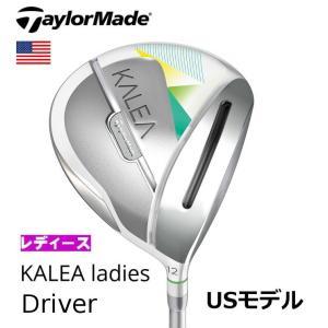 右用 2017年 レディース テーラーメイド Kalea カレア ドライバー 女性用 US限定モデル TaylorMade「あすつく対応」|fujico