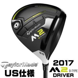 右用 テーラーメイド 2017年 M2 Dタイプ ドライバー FUJIKURA PRO XLR8 56シャフト US仕様 TaylorMade 17「あすつく対応」|fujico
