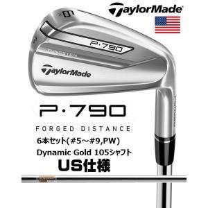 右用 メーカー正規カスタム テーラーメイド P790 アイアン 6本 (#5〜#9・PW) Dynamic Gold 105 US仕様 TaylorMade「あすつく対応」|fujico
