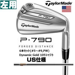 左用 テーラーメイド P790 アイアン 6本 (#5-9、Pw) Dynamic Gold 105 S300 US仕様 レフティー「あすつく対応」|fujico
